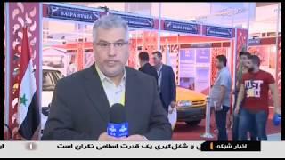 Iran Participated in 60th Damascus international fair, Syria شركت ايران در نمايشگاه بين المللي دمشق