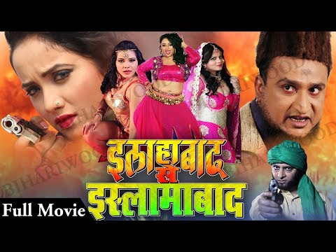 Xxx Mp4 Bhojpuri Full Movie Allahbad Se Islamabad Rani Chattarjee Bhojpuri Full Movies 2017 3gp Sex