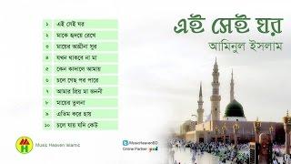 Aminul Islam - Ei Sei Ghor [Islamic Gojol]
