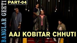 Bangla Jatra | Aaj Kobitar Chhuti | Vol 4 | Jatrapala | Anol, Kakoli, Romeo | Kiran | Full VIDEO