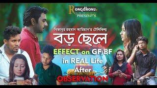 Boro Chele || Girlfriend Boyfried Reaction || Effect On Real Life || Bangla funny || Eid Natok 2017