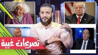 عبدالله الشريف | حلقة 16 | تصريحات غبية | الموسم الثاني