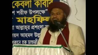 Maizbhandari mahfil waz by  Mufti Allama Mohammed Ulla hussaini part-1