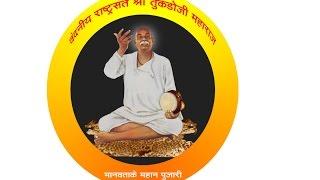 Sukh Dukh Bhog Sare - सुख:दुख भोग हे सारे - By Tukdoji Maharaj