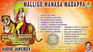Mallige Manasa Madappa | Sri Male Mahadeshwara Devotional Songs | Gangothri Rangaswamy, Vrunda