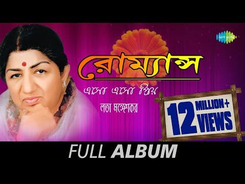 Romance Bengali Songs by Lata Mangeshkar | Eso Eso Priyo | Bengali Song Audio Jukebox