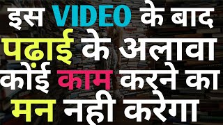 HOW TO CREATE PASSION IN STUDY TO BE SUCCESSFUL IN EXAM AND BE TOPPER STUDENT MOTIVATION TIPS HINDI