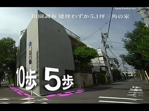 Rumah Mewah ini Hanya Seluas Lima Langkah || Unique Home Japan