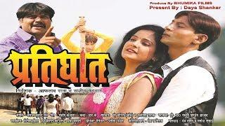 PRATIGHAT | Official Trailer| Kamal Ranjit,Kanchan Singh Manoj Pandit - BHOJPURI MOVIE