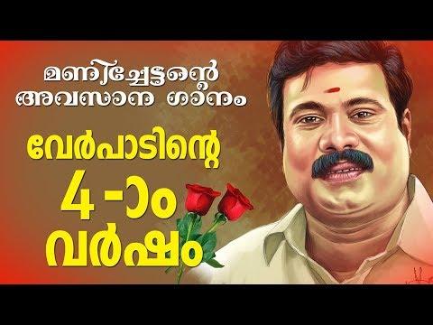 Xxx Mp4 Mele Padinjaru Suryan Paadan Kothicha Paattukal Kalabhavan Mani Songs Superhit Songs 3gp Sex