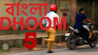 DHOOM 5 , BANGLA NEW FUNNY VIDEO . BY WE ARE AWESOME PEOPLE