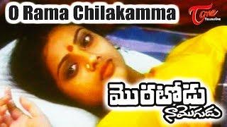 O Rama Chilakamma Video Song | Moratodu Naa Mogudu Movie | Rajasekhar,Meena
