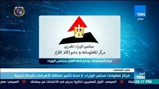 أخبارTeN - مركز معلومات مجلس الوزراء: لا صحة لتأجير منطقة الأهرمات لشركة أجنبية