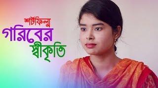বাপ-ছেলে । Bengali Short Film 2018 । Bap-Chele । Raj & Asha । STM