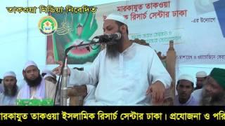 Mufti Fayzul Karim Chormonai. National Confarenc by Markajut taqwa Dhaka