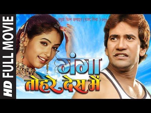 Xxx Mp4 दिनेश लाल यादव और गुंजन कपूर की सुपरहिट भोजपुरी फिल्म HD गंगा तोहरे देश में Ganga Tohre Des Mein 3gp Sex
