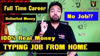 Best Way to Earn full time money by typing jobs from home Genuine Websites | Hindi!!