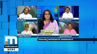 Is It Necessary To Retire To Express Dissent?| Super Prime Time| Part 1| Mathrubhumi News