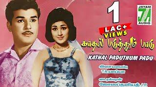Kathal Paduthum Padu (1966) | Tamil Classic Full Movie | Jaishankar, Vanisri | Tamil Cinema Junction