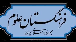 Iranian Academy of Sciences | Wikipedia audio article