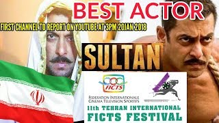 SALMAN KHAN WINS BEST ACTOR FROM 16 COUNTRIES  SULTAN 11th TEHRAN INTERNATIONAL FICTS FILM FESTIVAL