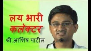 लय भारी कलेक्टर Speech UPSC दीपस्तंभ यशोत्सव 2017- Ashish Patil IAS