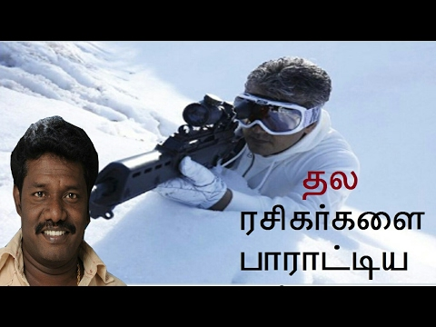 Thala Ajith Fans Lauded By Karunaas   Exclusive