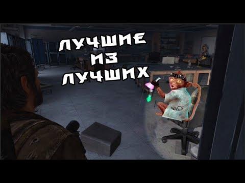 Обезьянье дело (The Last Of Us) #11