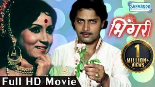 Bhingari (HD) | Popular Marathi Movie | Shriram Lagoo | Nilu Phule | Vikram Gokhale | Ramesh Deo