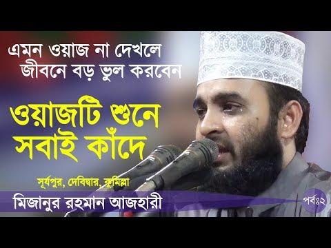 Xxx Mp4 দোয়া কবুলের গোপন রহস্য Bangla Waz By Mizanur Rahman Azhari ☑️ 3gp Sex