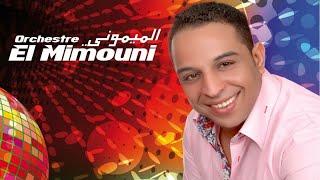 Orchestre El mimouni - شعبي مغربي نايضة مع الميموني