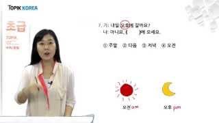 TOPIK Beginner Vocabulary/Grammar [Korean]