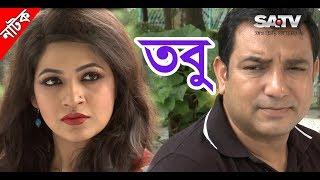 Tabu (তবু) | Bangla Natok | Badhon | Shahiduzzaman Selim | Toukir Ahmed | Mukta Hasan
