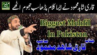 FULL HD* Qari Shahid Mahmood New Naats 2017/2018 | Beautiful Naat Sharif 2018 | New Mehfil e Naat