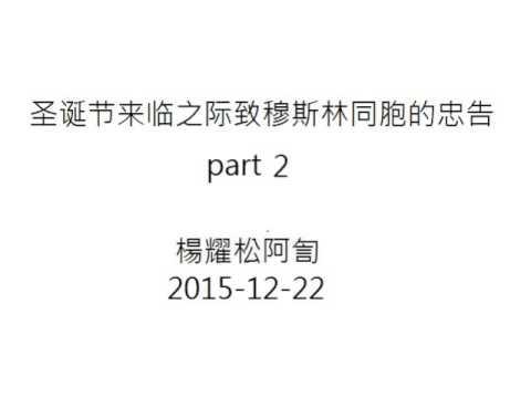 2015/12/22 楊耀松阿訇