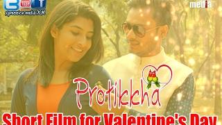 প্রতিক্ষা || Protikkha ।। Bangla Short Film ।। A Valentine's Story