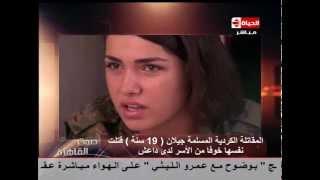"""صوت القاهرة - """"المقاتلة المسلمة """"جيلان"""" 19 عاما قتلت نفسها بعد نفاذ ذخيرتها خوفا من الأسر لداعش"""""""