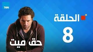 مسلسل حق ميت - الحلقة الثامنه 8 بطولة حسن الرداد وايمى سمير غانم
