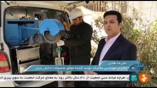 Iran made Mini Robot to Enhance Pipeline Inspections ساخت روبات كوچك بررسي لوله ايران