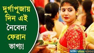 দুর্গাপূজায় যে নৈবেদ্য প্রদানে পাবেন দুর্গা মায়ের কৃপা দৃষ্টি, ফিরবে আপনার ভাগ্য | Durga Puja 2018 |