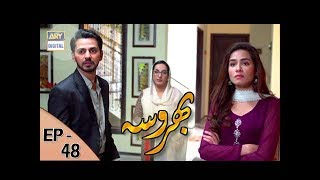 Bharosa Ep 48 - 14th July 2017 - ARY Digital Drama uploaded on 3 month(s) ago 844 views