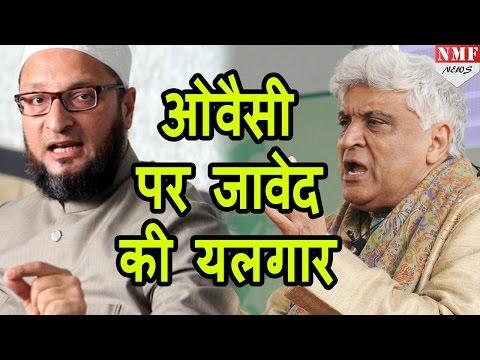 PARLIAMENT में JAVED AKHTAR ने Owaisi को किया शर्मसार तीन बार बोले BHARAT MATA KI JAI