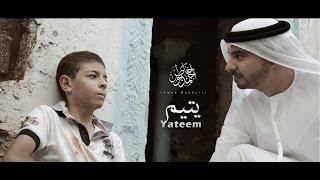Yateem - Ahmed Bukhatir 2017 يتيم - أحمد بوخاطر