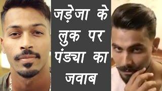 IPL 2017: Hardik Pandya replies to Ravindra Jadeja's 'BreakTheBeard' look; video   वनइंडिया हिन्दी