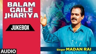 BALAM GAILE JHARIYA | BHOJPURI AUDIO SONGS JUKEBOX | Singer - MADAN RAI | HAMAARBHOJPURI |