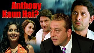 Anthony Kaun Hai | Showreel | Sanjay Dutt | Arshad Warsi | Latest Hindi Movie in HD |Bollywood Movie