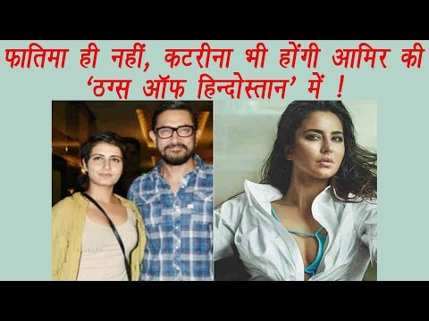 Fatima and Aamir Khan's CHEMISTRY will be SHARED with Katrina Kaif also | FilmiBeat
