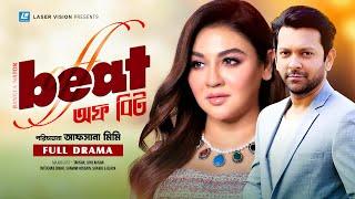 Off Beat | Bangla Natok | Tahsan, Joya Ahsan,  Intekhab Dinar |  Afsana Mimi