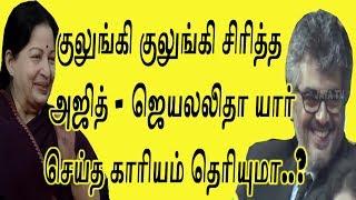 குலுங்கி குலுங்கி சிரித்த அஜித்-ஜெயலலிதா | Ajith Loud Laughed Siva karthikeyan Jokes
