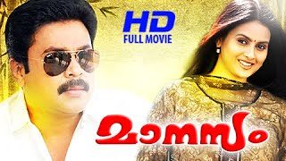 Malayalam Full Movie Manasam   Malayalam Comedy Movies   Dileep,Jagathy Sreekumar Comedy [HD]